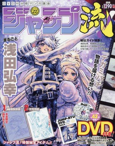 ジャンプ流! DVD付分冊マンガ講座 22巻