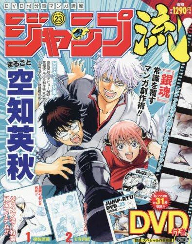 ジャンプ流! DVD付分冊マンガ講座 23巻