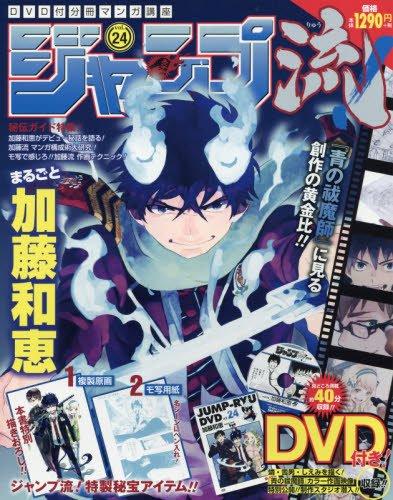 ジャンプ流! DVD付分冊マンガ講座 24巻