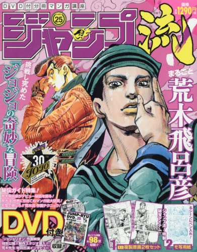 ジャンプ流! DVD付分冊マンガ講座 25巻