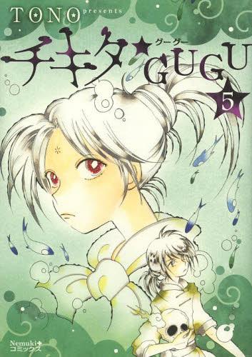 チキタ★GUGU 5巻