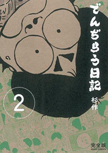 でんぢらう日記 [完全版] 2巻