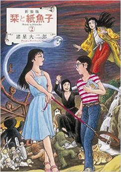 栞と紙魚子[新装版] 2巻