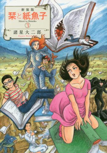 栞と紙魚子[新装版] 3巻