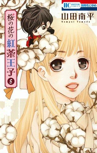 桜の花の紅茶王子 5巻