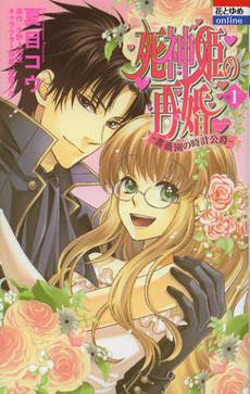 死神姫の再婚 −薔薇園の時計公爵− 1巻