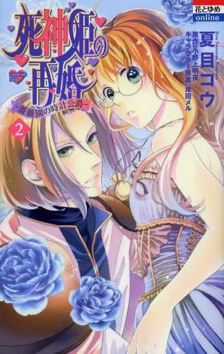 死神姫の再婚 −薔薇園の時計公爵− 2巻
