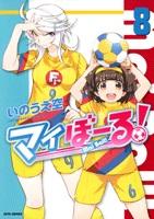 ◆特典あり◆マイぼーる! 8巻