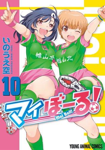 ◆特典あり◆マイぼーる! 10巻