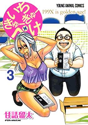 ◆特典あり◆いちきゅーきゅーぺけ 3巻