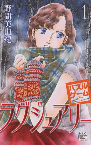 パズルゲーム☆ラグジュアリー 1巻