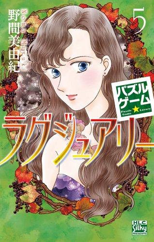 パズルゲーム☆ラグジュアリー 5巻