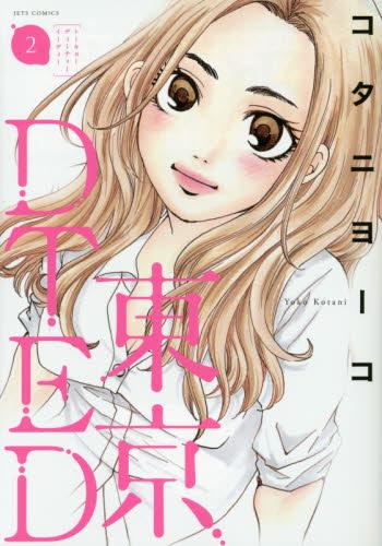東京DTED 2巻