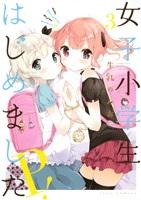◆特典あり◆女子小学生はじめました P! 3巻