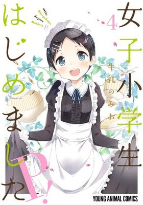 ◆特典あり◆女子小学生はじめました P! 4巻