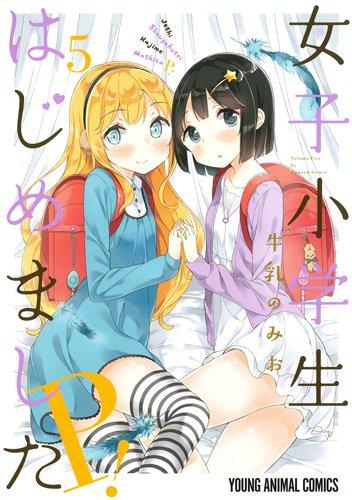 ◆特典あり◆女子小学生はじめました P! 5巻