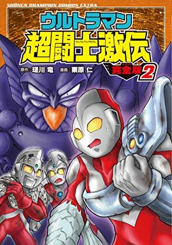 ウルトラマン超闘士激伝 完全版 2巻