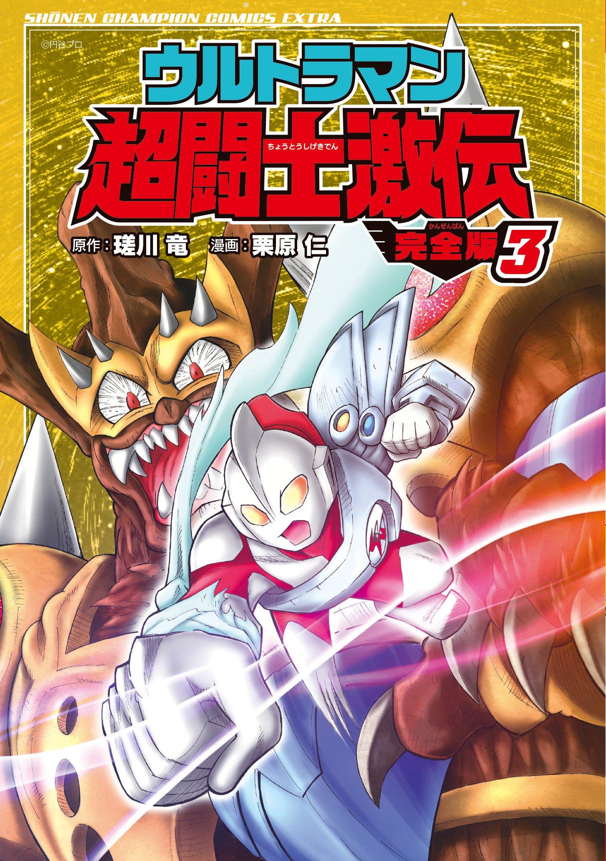 ウルトラマン超闘士激伝 完全版 3巻