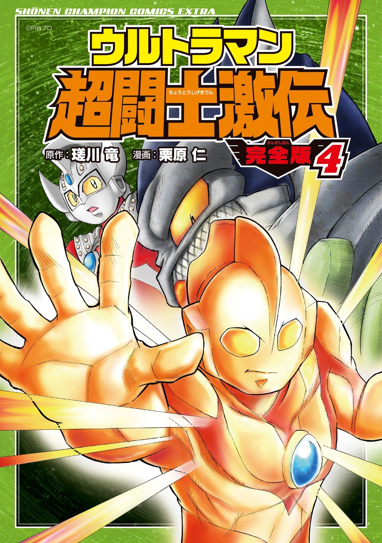 ウルトラマン超闘士激伝 完全版 4巻