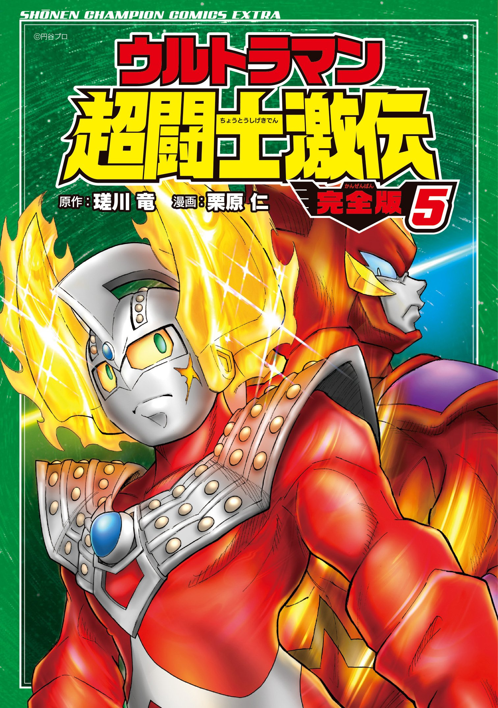 ウルトラマン超闘士激伝 完全版 5巻