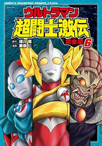 ウルトラマン超闘士激伝 完全版 6巻