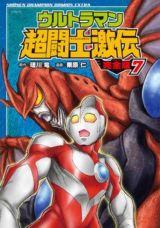 ウルトラマン超闘士激伝 完全版 7巻