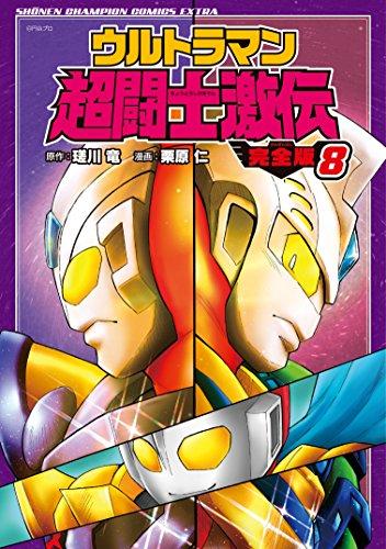 ウルトラマン超闘士激伝 完全版 8巻
