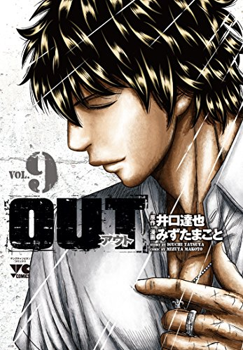 OUT 9巻