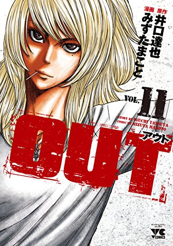 OUT 11巻