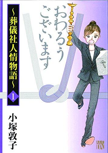 おわるうございます〜葬儀社人情物語〜 1巻