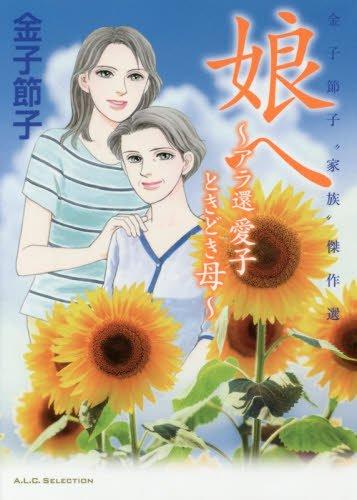 金子節子『家族』傑作選〜アラ還 愛子ときどき母〜 1巻