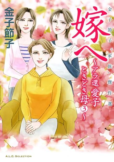 金子節子『家族』傑作選〜アラ還 愛子ときどき母〜 3巻