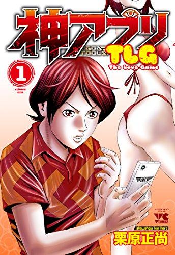 神アプリ TLG 1巻