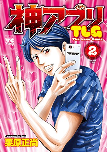 神アプリ TLG 2巻