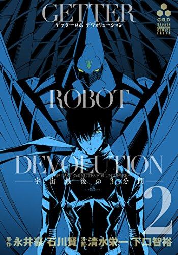 ゲッターロボDEVOLUTION 〜宇宙最後の3分間〜 2巻