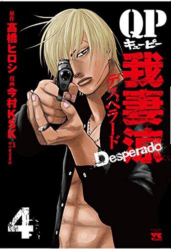 QP我妻涼 〜Desperado〜 4巻