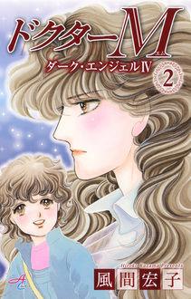 ドクターM ダーク・エンジェルIV 2巻