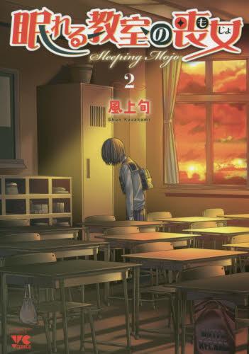 眠れる教室の喪女 2巻