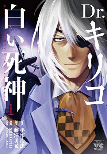 Dr.キリコ 〜白い死神〜 1巻