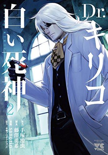Dr.キリコ 〜白い死神〜 2巻