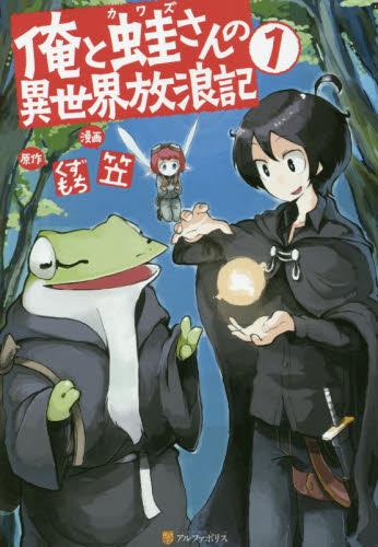 俺と蛙さんの異世界放浪記 1巻