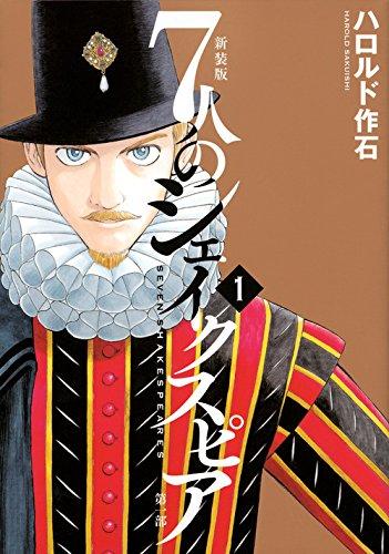 新装版 7人のシェイクスピア第一部 1巻