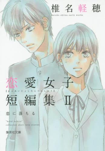 椎名軽穂 恋愛女子短編集 2巻