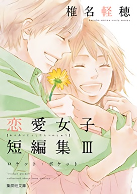 椎名軽穂 恋愛女子短編集 3巻