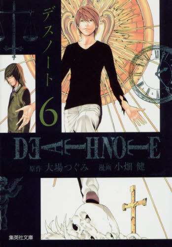 DEATHNOTE [文庫版] 6巻