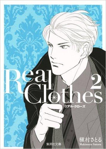 Real Clothes [文庫版] 2巻