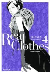 Real Clothes [文庫版] 4巻