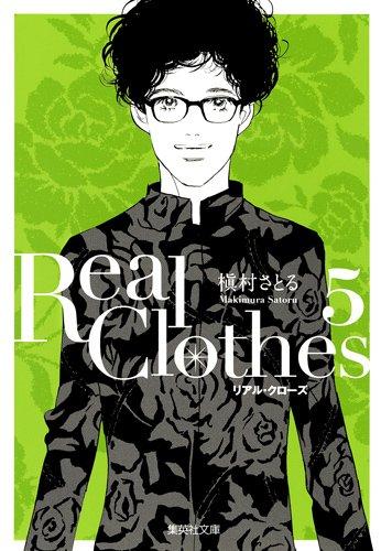 Real Clothes [文庫版] 5巻