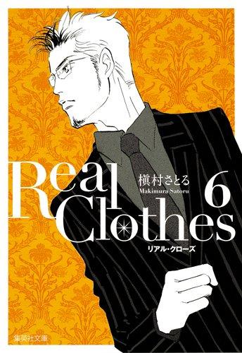 Real Clothes [文庫版] 6巻