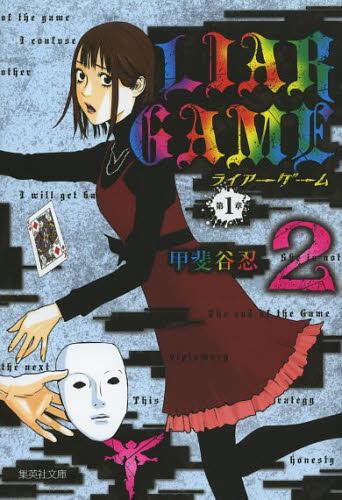 LIAR GAME 第1章 [文庫版] 2巻